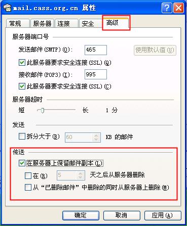 中国社会科学院电子邮件系统--帮助中心